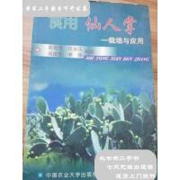 【二手旧书9成新】食用仙人掌:栽培与应用 /吴克贤 中国农业大学