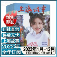 全年订阅 每期发货】上海故事杂志2021年订阅10/11/12月/2022年1/2/3/4/5/6/7/8/9月共12本