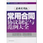 常用合同协议制定与范例大全(最新实用版)