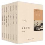 王小波文集(全七册)
