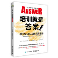 培训就是答案:中国学习与发展实操手册(团购,请致电400-106-6666转6)
