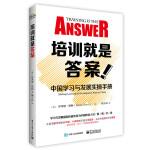 培训就是答案:中国学习与发展实操手册(团购,请致电010-57993149)