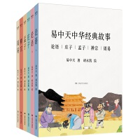 易中天中华经典故事(全6册)(全新升级版,重读经典,论语、庄子、孟子、原来这么简单;涨知识,学做人,传统文化,通通不在
