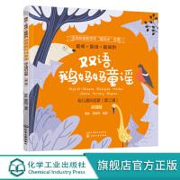 能听能读能玩的双语鹅妈妈童谣 幼儿通识启蒙 第二辑 双语音频配童谣讲解 地道美语发音 双点读版 英语启蒙 少儿英语 分级