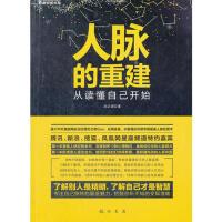 人脉的重建:从读懂自己开始 9787508836720