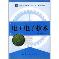 【正版二手书9成新左右】电工电子技术 谷立新,齐俊平 航空工业出版社