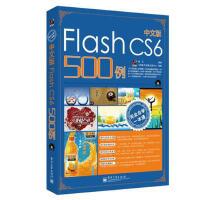 【正版二手书9成新左右】完全自学一本通中文版Flash CS6 500例(含(全彩 海天 电子工业出版社