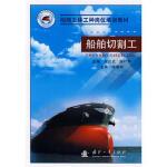 船舶切割工,何汉武,陈叶华,国防工业出版社,9787118058024