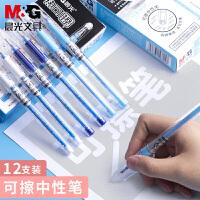 晨光61115可擦中性笔笔芯黑色0.5热可擦笔晶蓝色可檫魔易檫魔力擦笔磨魔檫可擦