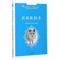 每天读一点世界动物文学名著:北极狐传奇 [加] 欧内斯特・汤普森・西顿 济南出版社 9787548817406