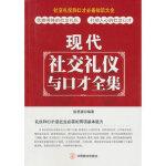 现代社交礼仪与口才全集 张思源著 中国致公出版社 9787514500097