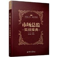 市场总监实战操典 总程爱学 北京大学出版社 9787301216279