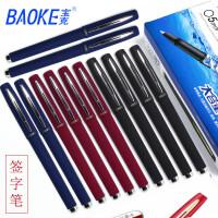 宝克PC1828中性笔1.0签字笔加粗碳素笔芯大容量0.5学生用水笔签名笔0.7mm黑色硬笔书法练字