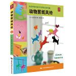 动物剪纸风铃(创意剪纸风铃姐妹篇!为初学者和孩子们带来无穷乐趣/ 包含82种动物 54款剪纸作品)