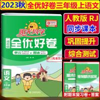 阳光同学全优好卷三年级下册语文部编版人教版RJ同步练习册2020春