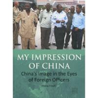 【二手书8成新】我的中国印象:外国军官看中国(英语篇 张英利,王方芳 等 五洲传播出版社