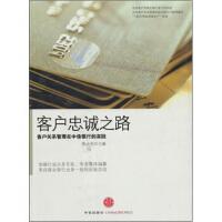 【二手书8成新】客户忠诚之路 陈小宪 中信出版社,中信出版集团