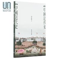 中国近代史蒋廷黻香港商务印书馆中国近代史进口正版9789620744815