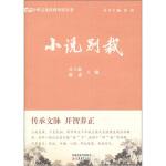 小说别裁,丛立新,郭睿,江苏教育出版社,9787549900954