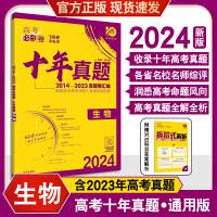 高考必刷卷十年真题生物 2022高考历年真题2012-2021全国卷新高考自主卷一二三轮总复习