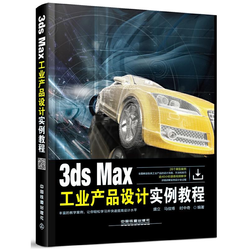 3ds Max工业产品设计实例教程30个实例,40小时语音视频教学。
