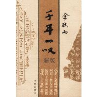 【正版二手书9成新左右】年一叹(新版 余秋雨著 作家出版社