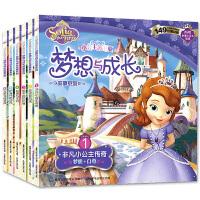 正版迪士尼小公主苏菲亚梦想与成长故事系列非凡小公主传奇全套6册绘本儿童图画故事读物公主图画故事人气动画同系列童话0-3-6岁