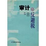 【旧书二手书9成新】审计与反避税 孙振忠,陈光虎 9787801174703 中国税务出版社