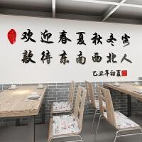 餐馆农家乐小酒店饭店墙面装饰品包间墙壁画贴纸店面3D立体墙贴画