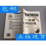 [二手旧书8成新]考研英语高分突破――一本通 /方富民等 编 世界
