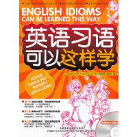 英语习语可以这样学(配MP3)――读幽默故事,学生活常用习语