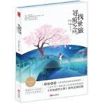 《寻找前世之旅续集》