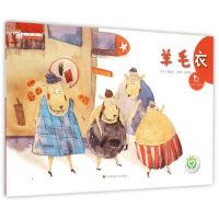 亲子故事系列绘本-羊毛衣,真果果 著,江苏美术出版社