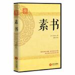 素书,[汉] 黄石公,江西人民出版社,9787210085386
