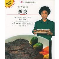 方太食谱:扒类 方任利莎 广西科学技术出版社 9787806199176