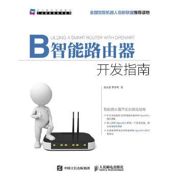 智能路由器开发指南OpenWrt 嵌入式Linux 智能路由器开发的必读指南