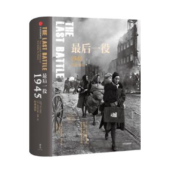 最后一役:1945柏林战役