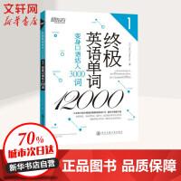 优选英语单词12000变身口语达人3000词 日商・ALC印刷股有限公司 著