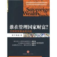 【二手书8成新】谁在管理国家财富:主权财富基金的兴起 谢平,陈超 中信出版社,中信出版集团