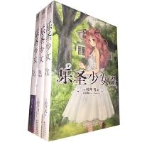 正版现货 乐圣少女1.2.3 套装3册 杉井光 神的记事本作者 天闻角川