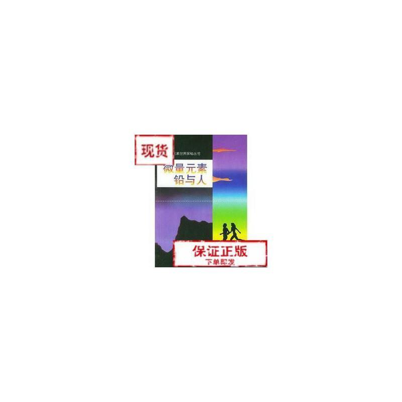 【旧书二手书9成新】微量元素铅与人——微量元素世界探秘丛书 李凤芝 郑州大学出版