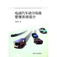 电动汽车动力电池管理系统设计 谭晓军 中山大学出版社