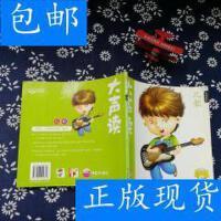 [二手旧书9成新]大声读系列《儿歌》 /启迪编委会 编 阳光出版社