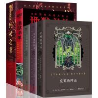 克苏鲁神话1-2-3大全集+死灵之书+地狱书单 H.P.洛夫克拉夫特小说全集格雷迪亨德里克斯著 恐怖悬疑诡异小说文学图