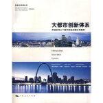 大都市创新体系 (奥)费希尔(Fischer,M.M.),浦东新区科学技术局,浦东产 上海人民出版社 97872080
