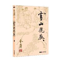 金庸作品集(朗声旧版)金庸全集(13)-雪山飞狐(全一册)
