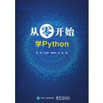 从零开始学Python