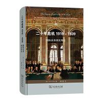 二十年危机1919-1939:国际关系研究导论