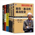 6册彼得林奇的成功投资+彼得林奇教你理财+战胜华尔街+聪明的投资者+巴菲特之道等 基金投资理财书籍
