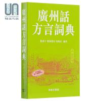 广州话方言词典增订版 商务印书馆 饶秉才 欧阳觉亚 周无忌 9789620704109进口